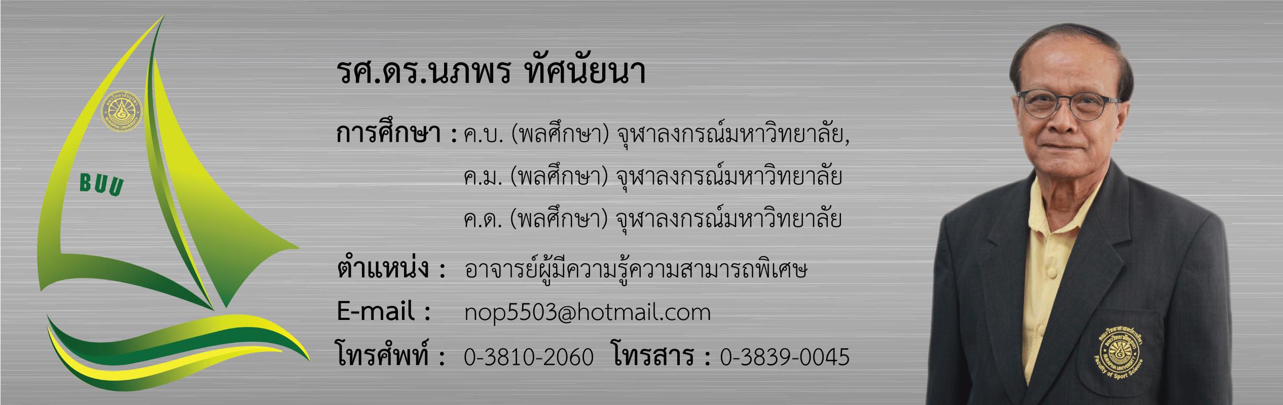 ดร.นภพร 01