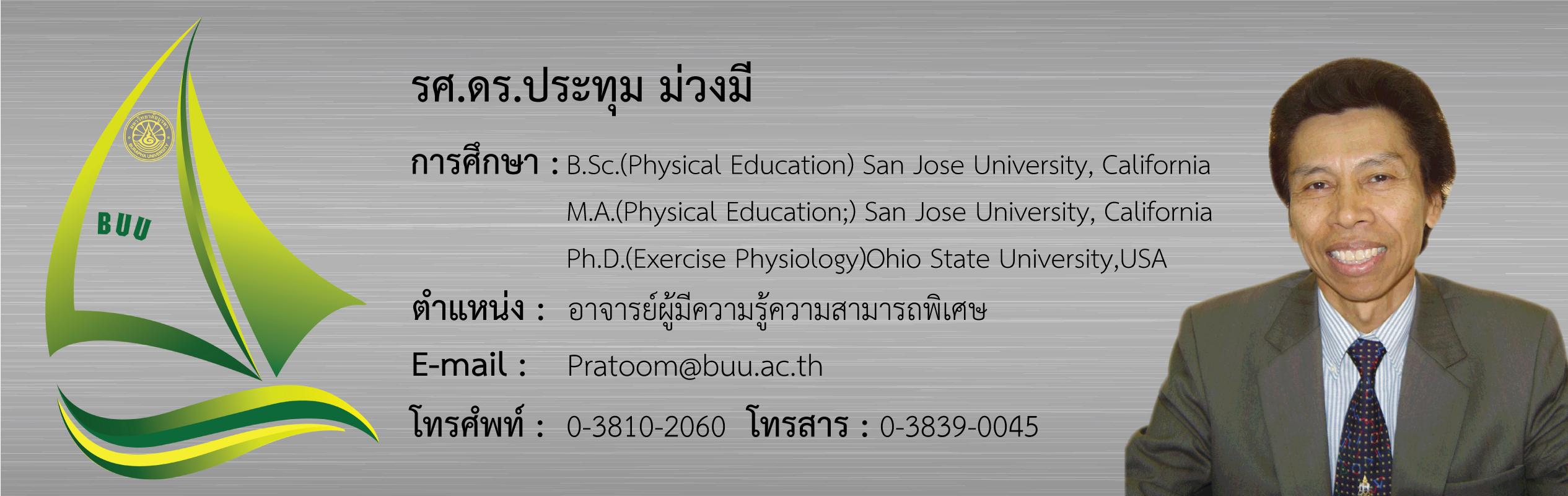 ดร.ประทุม 01
