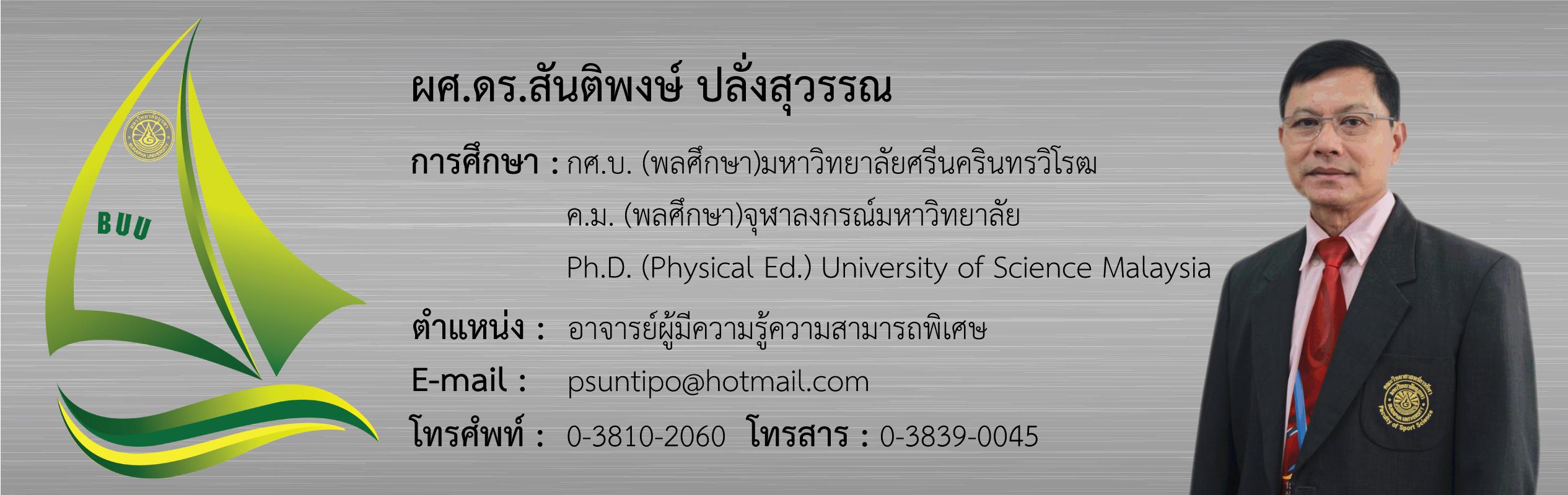 ดร.สันติพงษ์ 01