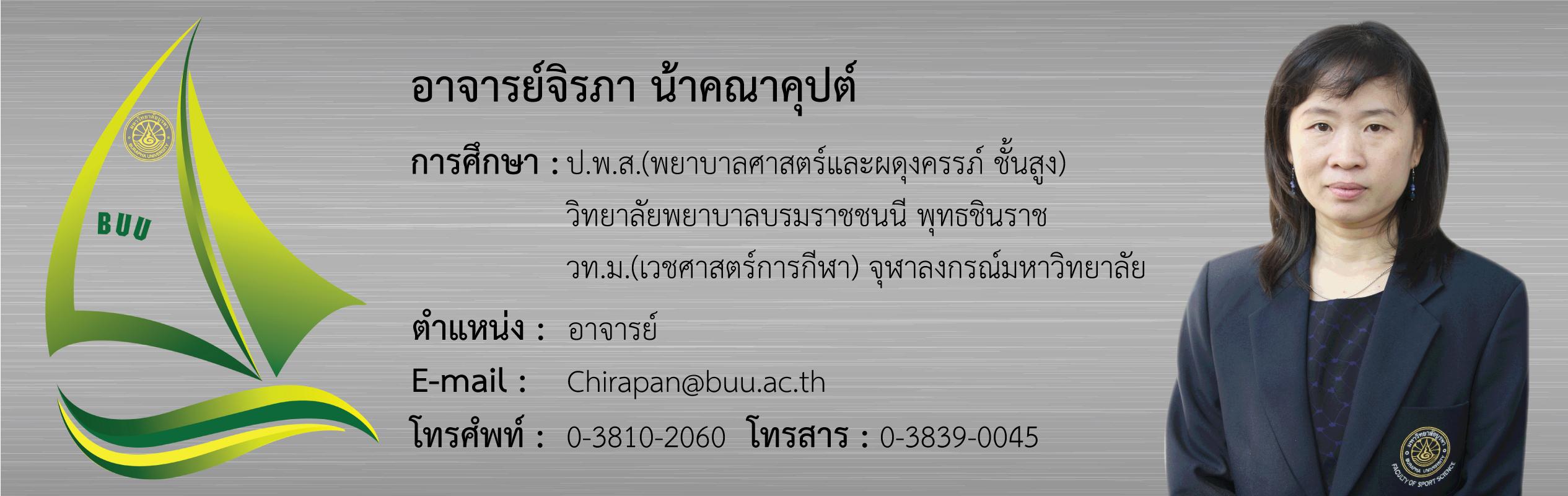 อ.จิราภา 01
