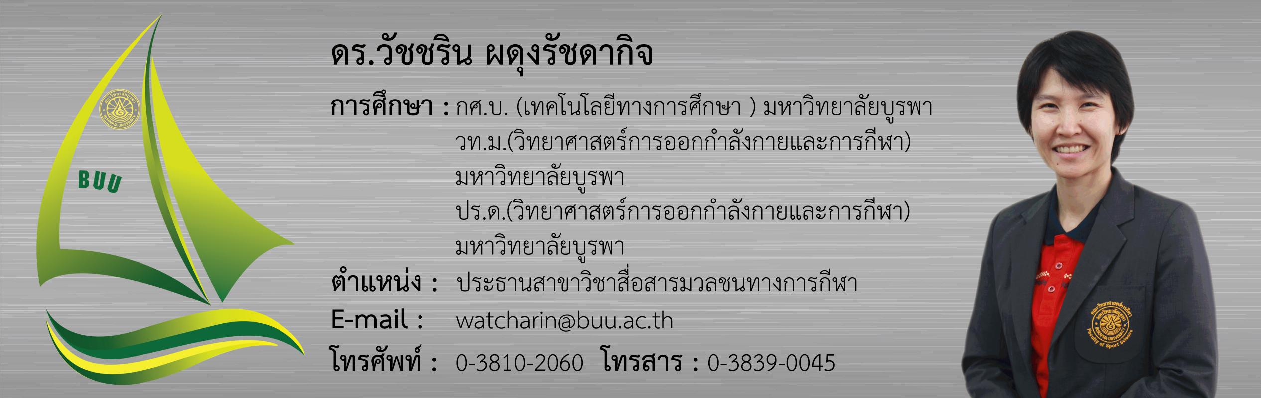 อ.วัชชริน 01